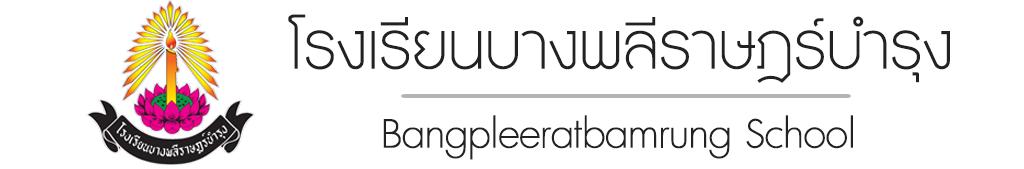 โรงเรียนบางพลีราษฎร์บำรุง :: Bangpleeratbamrung School